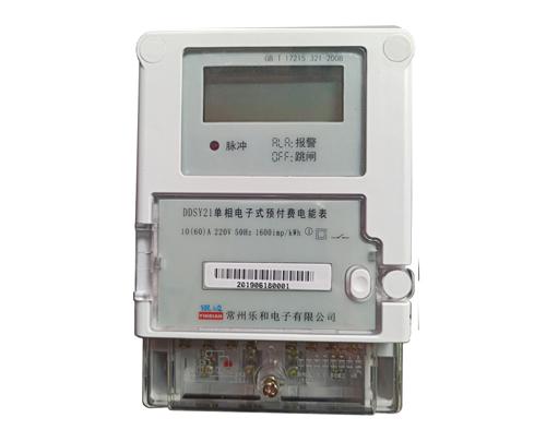 单相电子式预付费电能表(单计量单控 10(60)A).jpg