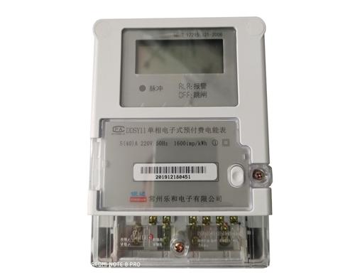 单相电子式预付费电能表(单计量单控 5(40)A).jpg