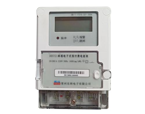 单相电子式预付费电能表(单计量单控 20(80)A).jpg